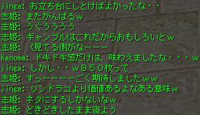幻想のギフトボックス7