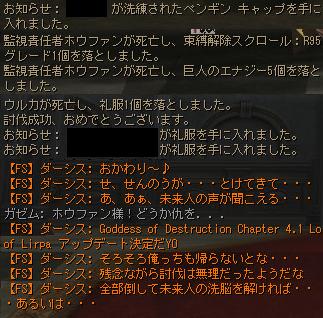 【FS】ダーシス4.1