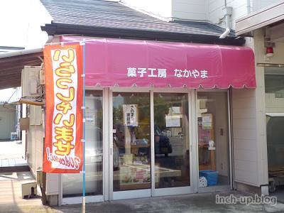sanonakayama003.jpg