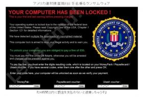 びびること間違いなし「FBIからの警告」