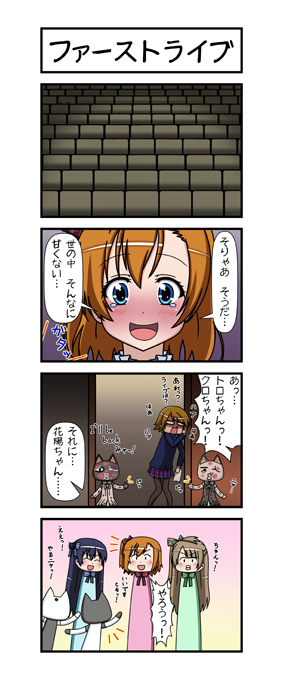 20141021_トロ×クロ第98話「ファーストライブ」