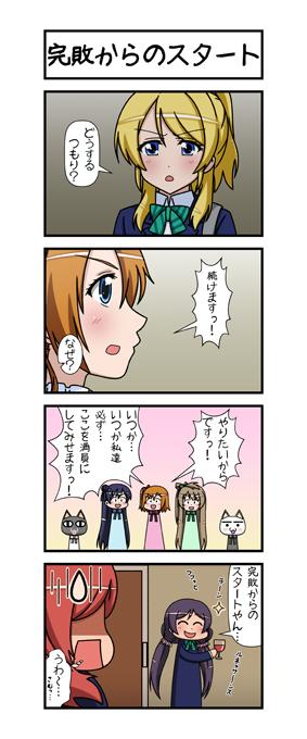 20141025_トロ×クロ第100話「完敗からのスタート」