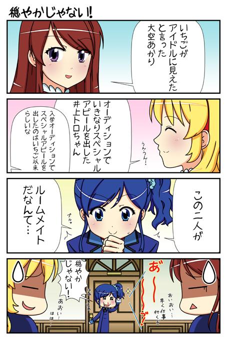 20141107_トロ×クロ第104話「穏やかじゃない!」