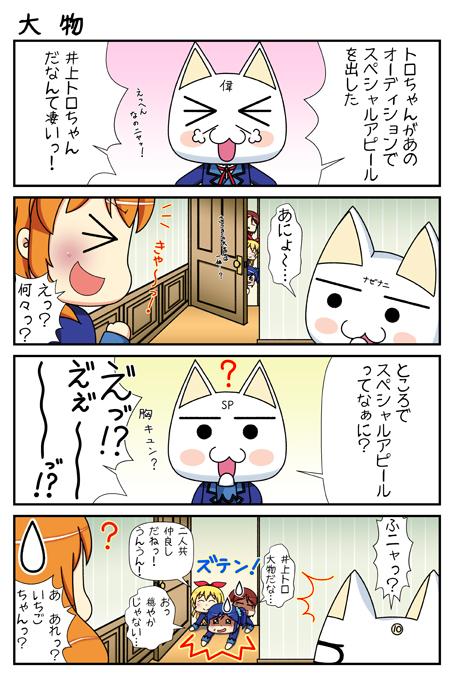 20141110_トロ×クロ第105話「大物」