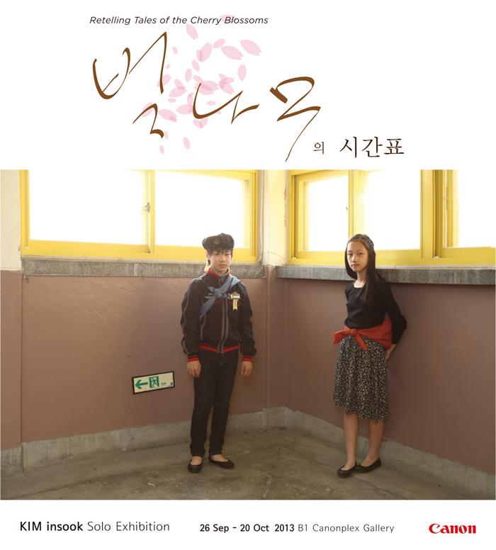 벚나무의시간표_포스터_web