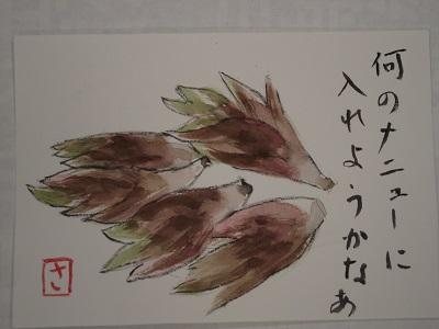 絵手紙ブログ品田さん