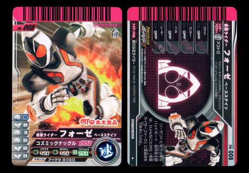 PR-008 仮面ライダーフォーゼ ベースステイツ
