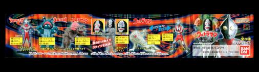 HG ウルトラマン Part,32 人間標本5・6編 ミニブック