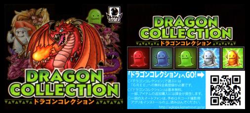 ドラゴンコレクション ジェリー きらぷにフィギュアストラップ タグ