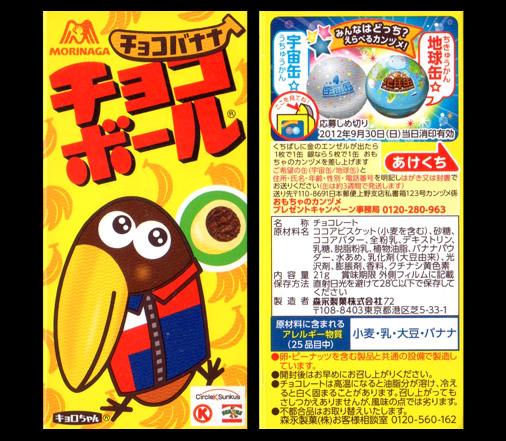 チョコボール チョコバナナ サークルKサンクスオリジナルパッケージ