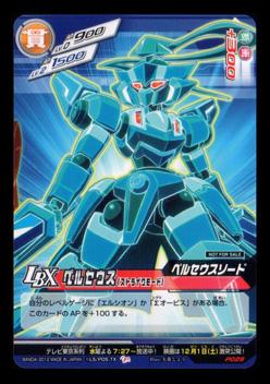 ダンボール戦機 LBXバトルカードゲーム P029 LBXペルセウス(ストライクモード)