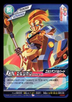 ダンボール戦機 LBXバトルカードゲーム P028 LBXエルシオン(ナイトモード)