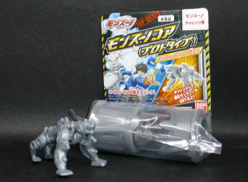 獣旋バトル モンスーノ モンスーノロック(限定カラーVer,)