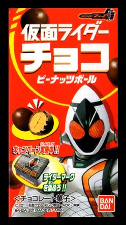 仮面ライダーフォーゼ 仮面ライダーチョコ ピーナッツボール