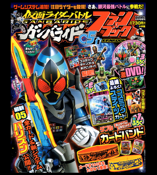 仮面ライダーバトルガンバライドファンブック 05号
