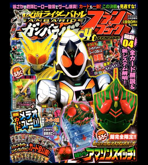 仮面ライダーバトルガンバライドファンブック 04号