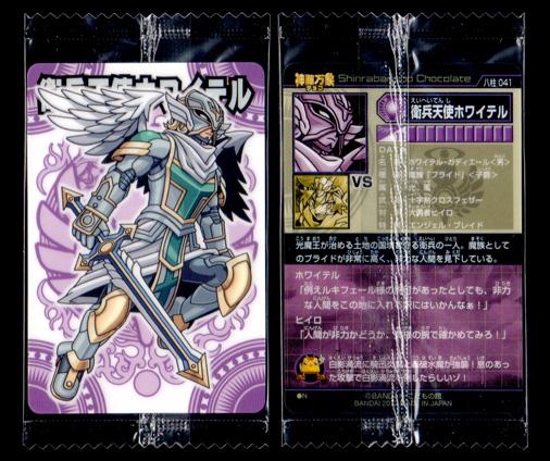 神羅万象チョコ 大魔王と八つの柱駒 八柱 041 衛兵天使ホワイテル