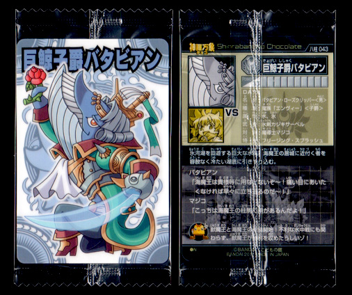 神羅万象チョコ 大魔王と八つの柱駒 八柱 043 巨鯨子爵バタビアン