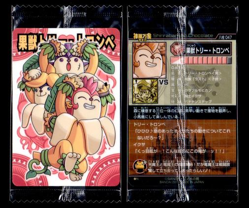 神羅万象チョコ 大魔王と八つの柱駒 八柱 047 果獣トリー・トロンペ