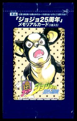 「ジョジョ25周年」メモリアルカード イギー