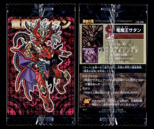 神羅万象チョコ 大魔王と八つの柱駒 八柱 049 竜魔王サタン