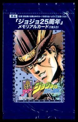 「ジョジョ25周年」メモリアルカード ロバート・E・O・スピードワゴン