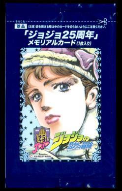 「ジョジョ25周年」メモリアルカード エリナ・ペンドルトン