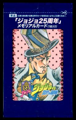 「ジョジョ25周年」メモリアルカード ウィル・A・ツェペリ