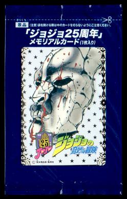 「ジョジョ25周年」メモリアルカード 石仮面