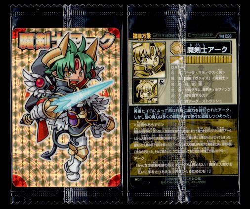 神羅万象チョコ 大魔王と八つの柱駒 八柱 028 魔剣士アーク