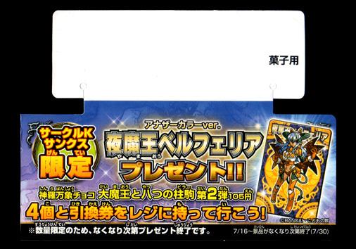 神羅万象チョコ 大魔王と八つの柱駒 第2弾 キャンペーン用POP 夜魔王ベルフェリア