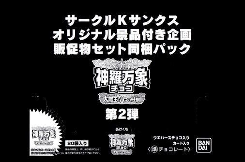 神羅万象チョコ 大魔王と八つの柱駒 第2弾 サークルKサンクス限定版
