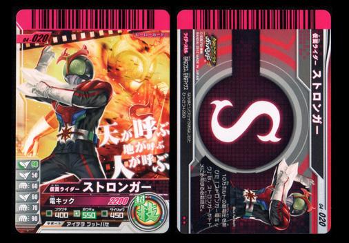 04-020 仮面ライダーストロンガー