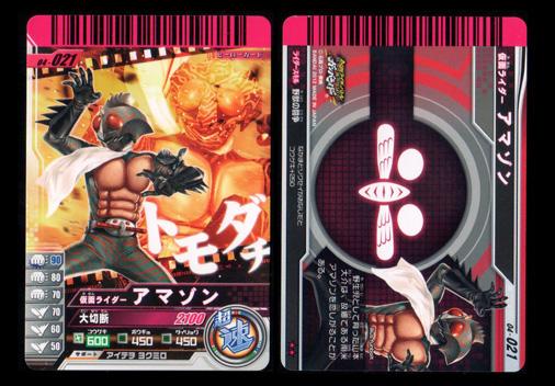 04-021 仮面ライダーアマゾン