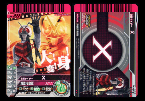 04-022 仮面ライダーX