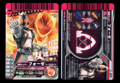 04-024 仮面ライダーフォーゼ ベースステイツ