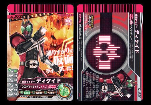 04-023 仮面ライダーディケイド