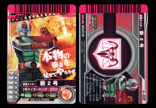 04-026 仮面ライダー新2号