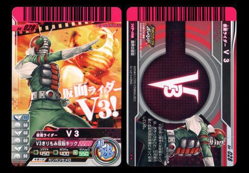 04-028 仮面ライダーV3