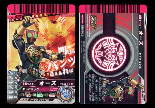 04-027 仮面ライダーオーズ タトバコンボ
