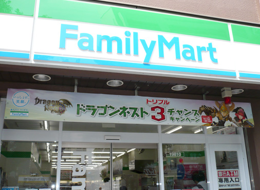 ファミリーマート 外神田三丁目店