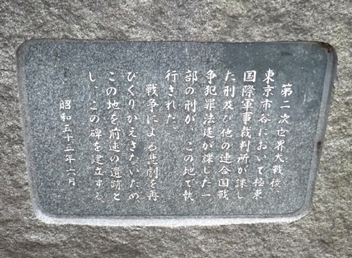 巣鴨プリズン跡地(東京都豊島区東池袋)