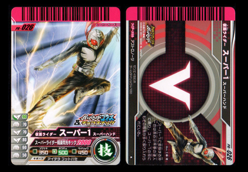 PR-026 仮面ライダースーパー1 スーパーハンド