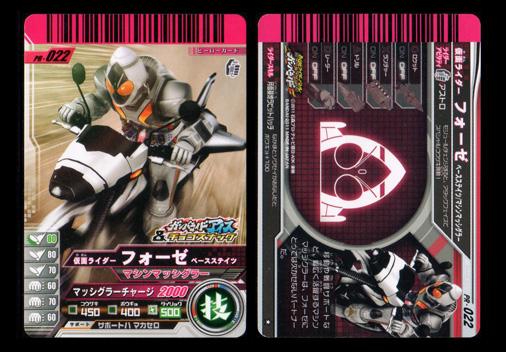 PR-022 仮面ライダーフォーゼ ベースステイツ/マシンマッシグラー