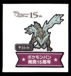 ポケモンデコキャラシール第125弾 キュレムA