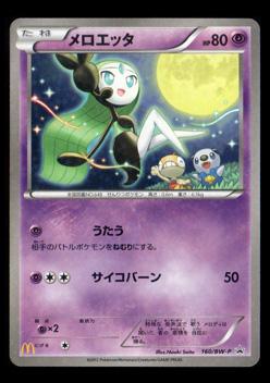 ポケモンカードゲームBW メロエッタ 160/BW-P