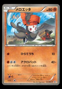 ポケモンカードゲームBW メロエッタ 161/BW-P