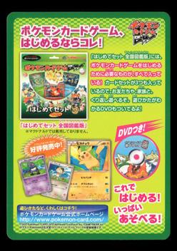 ポケモンカードゲームBW マクドナルド広告カード