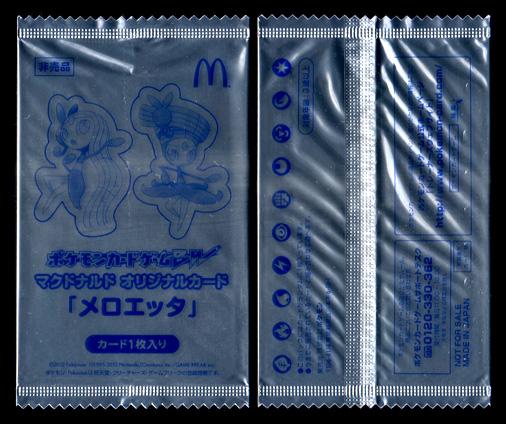 ポケモンカードゲームBW マクドナルドオリジナルカード「メロエッタ」