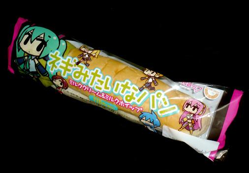 初音ミク 5th Anniversary ミク LOVES ファミマ♪キャンペーン ネギみたいなパン(ミルククリーム&ミルクホイップ)